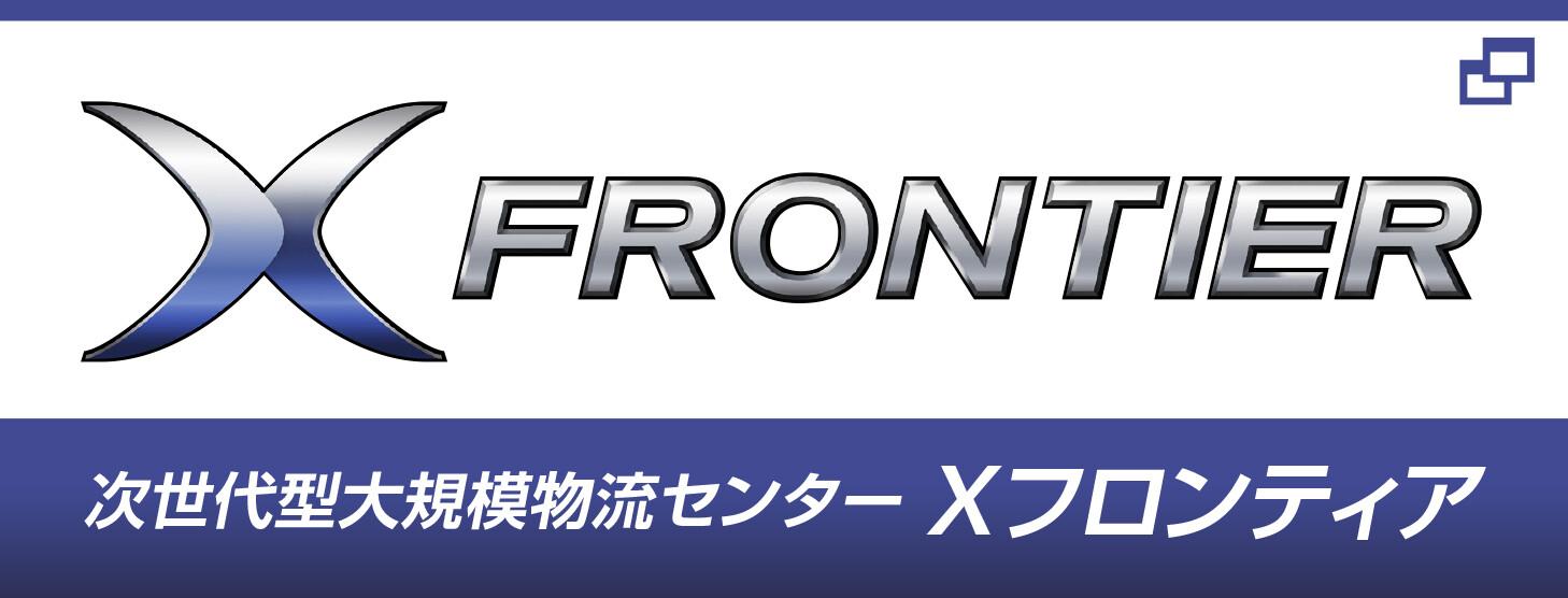 Xフロンティア